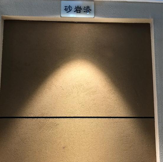 砂岩漆公司