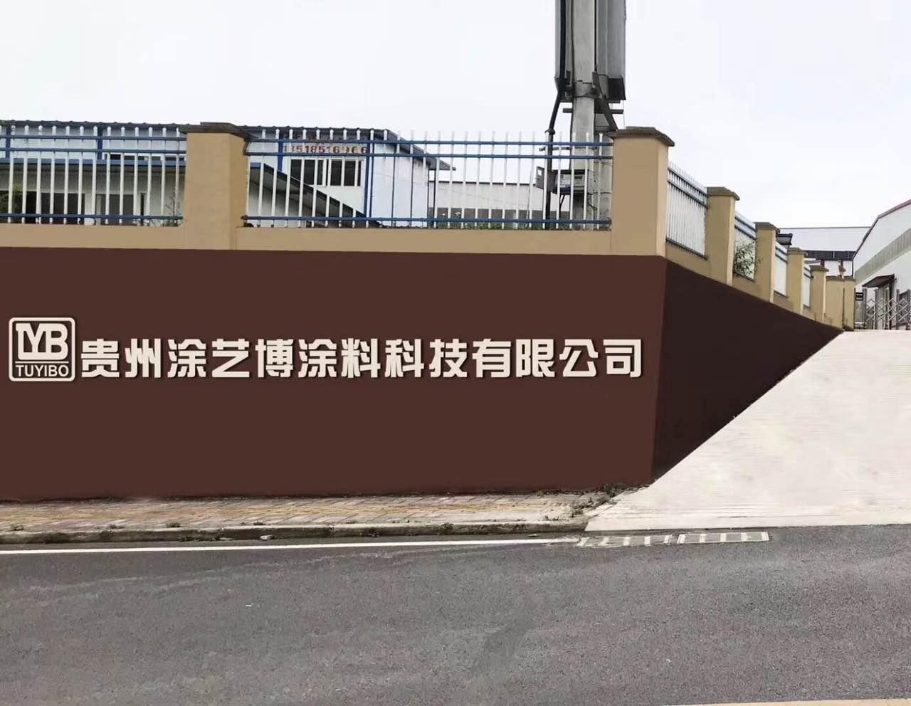 贵州乳胶漆